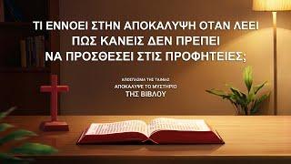 Κλιπ ταινιών (3) - Τι εννοεί στην Αποκάλυψη όταν λέει πως κανείς δεν πρέπει να προσθέσει στις Προφητείες;