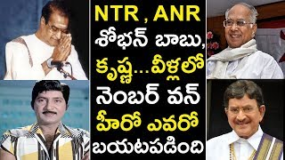 Who Is First Number One in Tollywood | Interesting Facts About NTR, ANR, Shoban Babu And Krishna