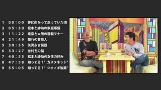 【作業用BGM・CMカット】松紳まとめ9