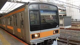 209系(トプナン) 中央本線(中央線快速) 立川駅 発車