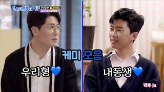 영탁,영웅 - 웅탁 형제케미 모음 2탄