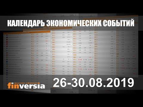 Календарь экономических событий. 26-30.08.2019 от Finversia.ru