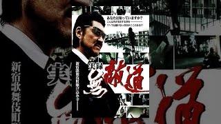 新宿・歌舞伎町にひっそりと佇む「無敵堂」。そこは、弱者救済の看板を...