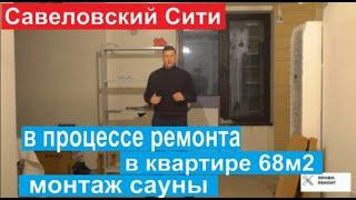 Савёловский Сити в процессе ремонта квартиры 68 метров