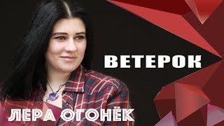 Лера ОГОНЁК - Ветерок (OFFICIAL VIDEO)