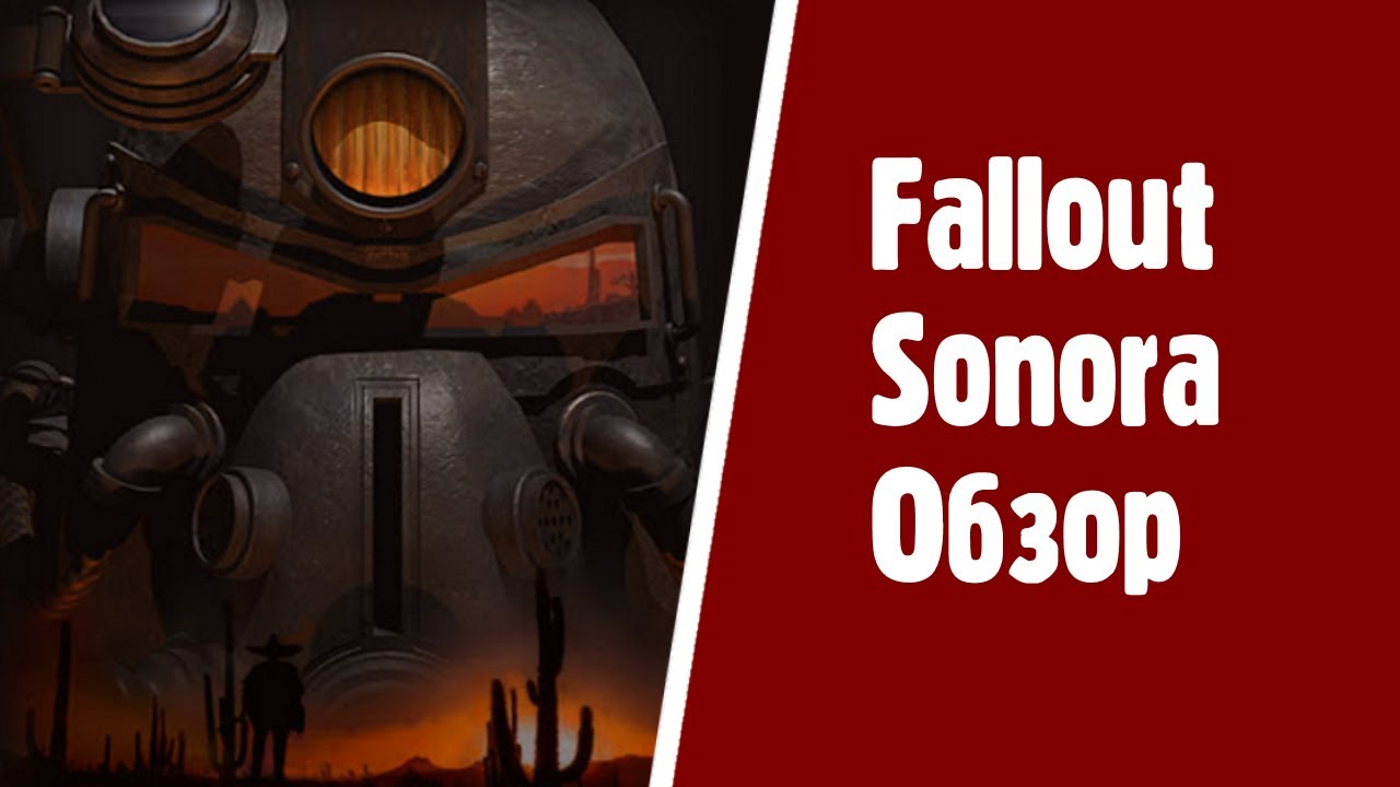 Обзор Fallout Sonora. Они напугали деда.