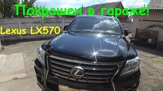 Кузовной ремонт и покраска в гараже Lexus LX570