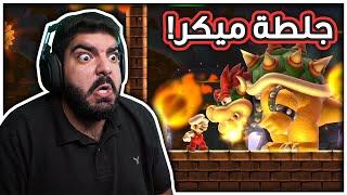 ماريو ميكر : جلطة ميكر اديشن !! - Mario Maker 2