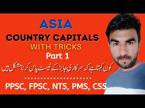 World country capitals: Asia - easy tricks (Hindi/Urdu) | General knowledge for ppsc/fpsc/nts - p1