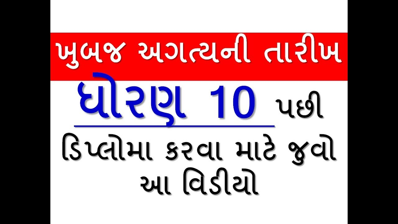 diploma admission after 10th in gujarat || Admission Committee for the  Professional Course