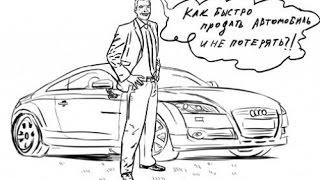 Как не купить авто-хлам.Выбор подержанного авто.(Стильные мужские часы: http://3350.ru/r/l36.html Из видео вы узнаете про подбор авто, выбор авто, обман при выборе авто,..., 2015-04-14T05:30:00.000Z)