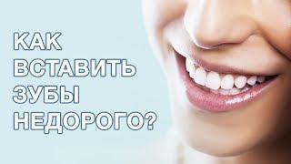 Как вставить зубы недорого? Что выбрать при ограниченном бюджете?