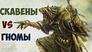 Мой Лучший Бой в Total War Warhammer 2! Скавены VS Гномы
