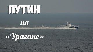 "Путин на ""Урагане"" Владивосток 2019"