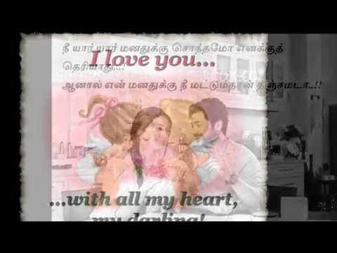 En Chella Kutti Pattu Kutti (tamil love song)