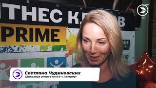 Открылся новый МЕГА фитнес-клуб «Прайм Волжский»