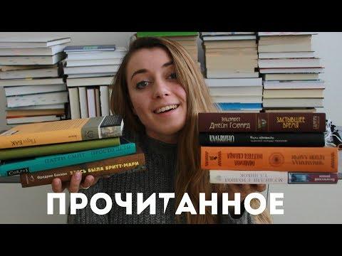 ПРОЧИТАННОЕ СЕНТЯБРЯ. 11 КНИГ