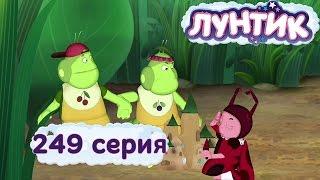 Лунтик и его друзья - 249 серия. Пожалуйста