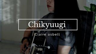 Yumi Matsuzawa - Chikyuugi (cover)