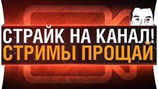СТРАЙК на канал 😨 - Прощай стримы!