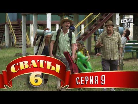 Сваты 6 (6-й сезон, 9-я серия)