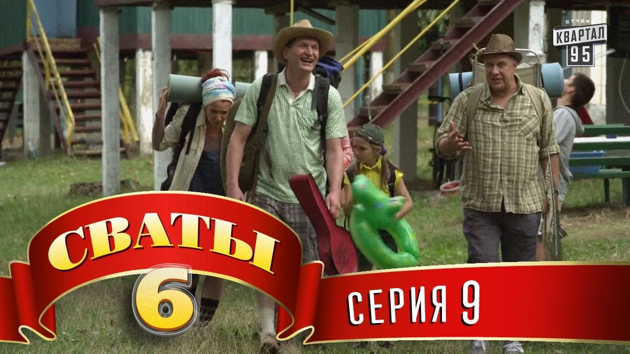 Сваты 6 сезон 9 серия ютуб смотреть