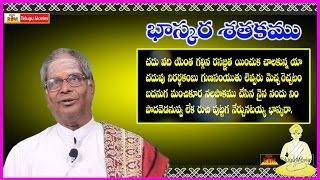 Bhaskara Satakam (చదు వది ఎంత) - Telugu Padyam - Chadu Vadi Yentha