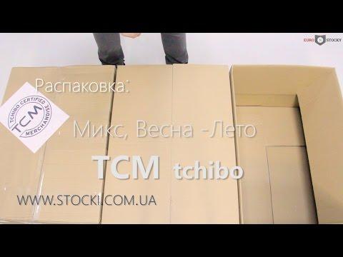 8ab0d6e23a39 tcm tchibo сток оптом - YouTube
