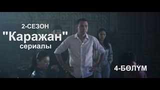 2-Сезон Каражан сериалы | 4-бөлүм