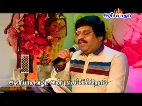 BLESSING TV - என்னோடே கூட கர்த்தரை மகிமைப்படுத்துங்கள் 01/06/2017.