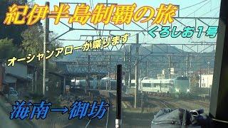 【鉄道旅行】紀伊半島制覇の旅③(海南~御坊)くろしお1号