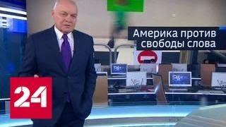 США проигрывают России в информационной войне - Россия 24