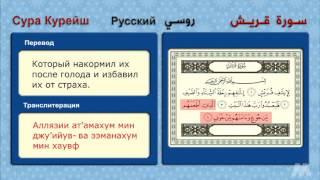 Сура Курайш ( Русский روسي ) سورة قريش