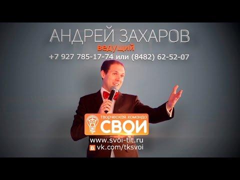 Ведущий Андрей Захаров (промо видео) #CAMONPRO
