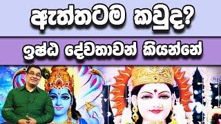 ඇත්තටම කවුද? ඉෂ්ඨ දේවතාවන් කියන්නේ  Piyum Vila   10-02-2020   Siyatha TV Thumbnail