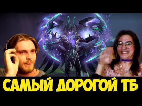 видео: Самый Дорогой terrorblade В dota 2