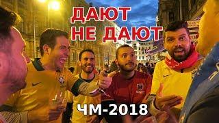 Иностранные фанаты о русских девушках