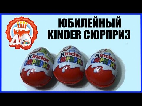 Киндер Сюрприз Юбилейная серия Kinder Surprise 40 Anniversary Eggs Распаковка Unboxing