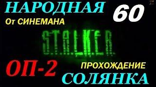 Объединенный Пак 2 / ОП-2 / Народная Солянка - 60 серия - Фляжка Петренко и Телепорт на Свалке