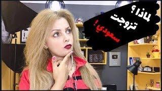 انا مصرية وتزوجت من سعودي لهذه الأسباب؟  واعيش الان بسعادة وحب