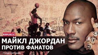 Майкл Джордан играет против фанатов НБА