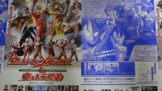 ウルトラマンメビウス&ウルトラ兄弟 2006 映画チラシ Ultraman Mebius &...