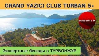 Grand Yazici Club Turban 5*/HV1, ТУРЦИЯ, Мармарис - обзор отеля | Экспертные беседы с ТУРБОНЖУР