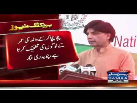 Chaudhary Nisar Bashing Bilawal Bhutto In Press Conference