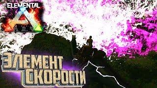 МОЛНИЯ И ЭЛЕМЕНТАЛЬНЫЙ ВЗРЫВ в Elemental ARK Survival #2