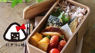 塩サバ弁当~How to make today's obento【LunchBox】~343時限目