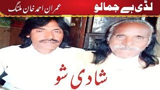Shadi Program pichnand Imram Khan Nazi Son Of Ahmad Khan Malang 11,2,2017 part3
