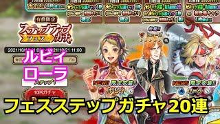 【インサガEC】実況!ルビィ、ローラ!フェスステップアップガチャ20連!
