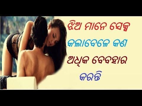 ଝିଅ ମାନେ ସେକ୍ସ କଲାବେଳେ କଣ ଅଧିକ ବେବହାର କରନ୍ତି  || Jhia Mane Se+x Kala Bele Kana Adhika Use Karanti
