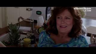 Скоро на Кино ТВ: «Большая свадьба», реж. Д. Закэм, 2013 г.